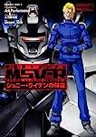 機動戦士ガンダムMSV‐R ジョニー・ライデンの帰還 (4) (カドカワコミックス・エース)
