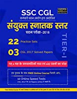 SSC CGL Practice Sets 2018