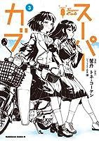 スーパーカブ(3) (角川コミックス・エース)