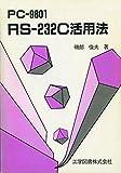 PC‐9801 RS‐232C活用法