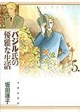 バジル氏の優雅な生活 5 (白泉社文庫)