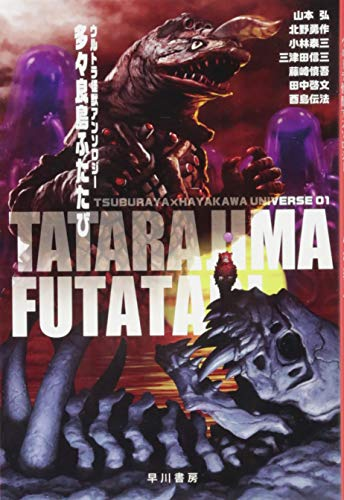 多々良島ふたたび ウルトラ怪獣アンソロジー (ハヤカワ文庫JA)
