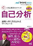マイナビ2023 オフィシャル就活BOOK 内定獲得のメソッド 自己分析 適職へ導く書き込み式ワークシート (マイナビオフィシャル就活BOOK)