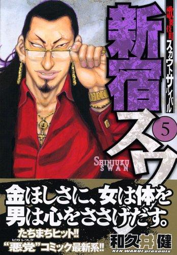 新宿スワン(5) (ヤンマガKCスペシャル)