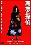 悪夢探偵 スタンダード・エディション [DVD] image