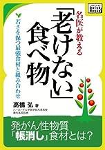 表紙: 名医が教える「老けない食べ物」 若さを保つ最強食材と組み合わせ impress QuickBooks | 高橋弘