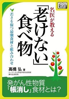 [高橋弘]の名医が教える「老けない食べ物」 若さを保つ最強食材と組み合わせ impress QuickBooks