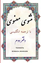 Best rumi poetry in farsi with english translation Reviews