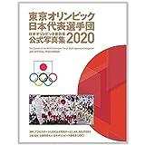 東京オリンピック日本代表選手団 日本オリンピック委員会公式写真集2020 (一般書)