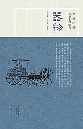中国汉画造型艺术图典.器物