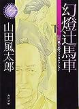 幻燈辻馬車 下 山田風太郎ベストコレクション (角川文庫)