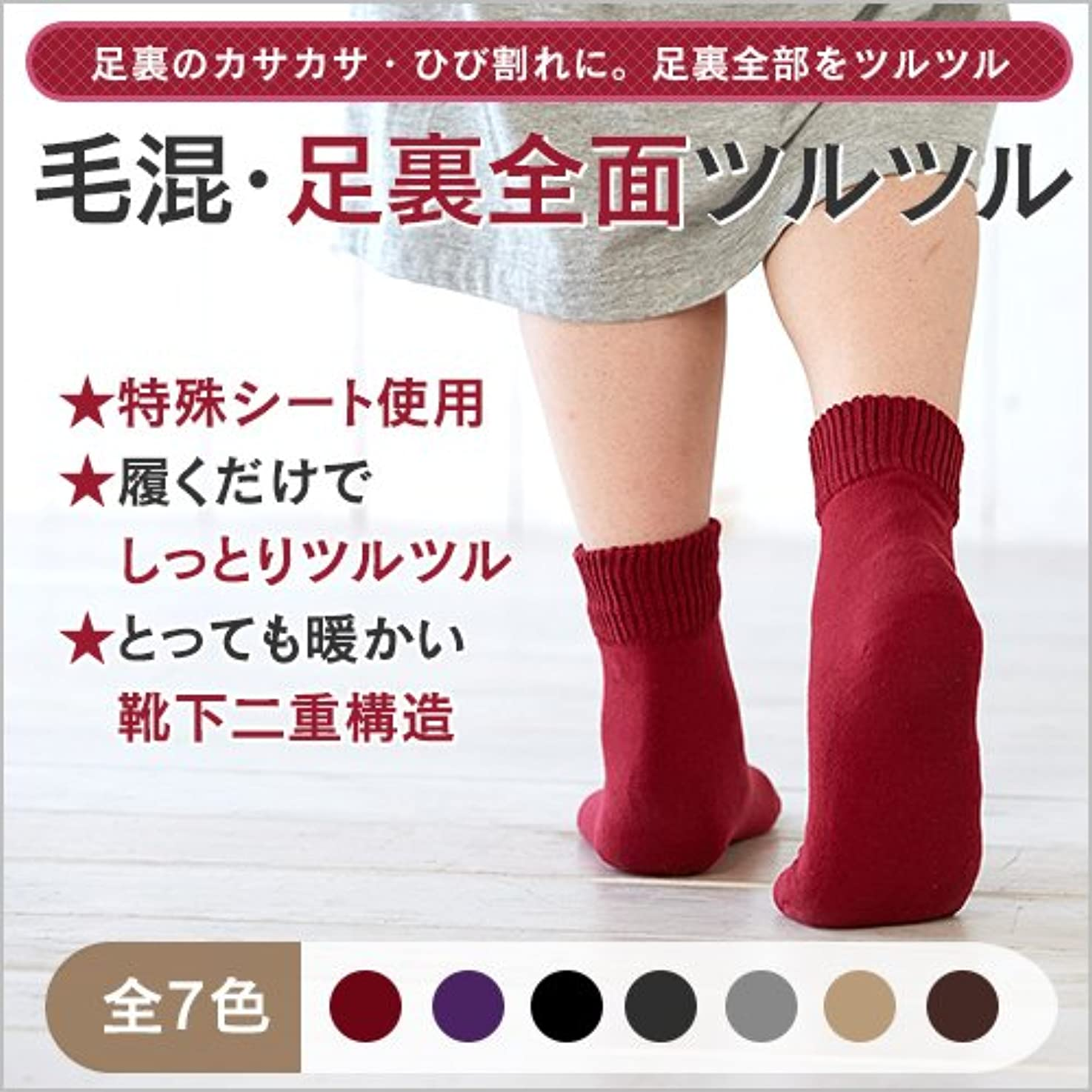 ふりをする性交セットアップ足裏 全面 ツルツル 靴下 ブラック 23-25cm 太陽ニット 720 足 角質ケア ひび割れ対策