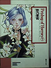 Petshop of horrors (7) (ソノラマコミック文庫)