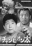 甦るヒーローライブラリー 第32集 チャンピオン太 コレクターズDVD<デジタルリマ...[DVD]