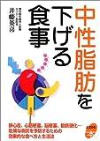 中性脂肪を下げる食事 (よくわかる本)