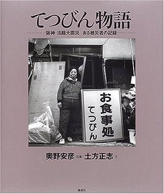 てつびん物語―阪神・淡路大震災 ある被災者の記録