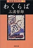 わくらば―短篇集モザイク〈3〉 (新潮文庫)
