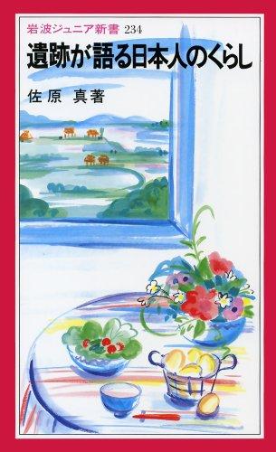 遺跡が語る日本人のくらし (岩波ジュニア新書)の詳細を見る