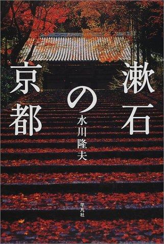 漱石の京都の詳細を見る