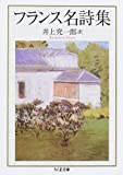 フランス名詩集 (ちくま文庫)