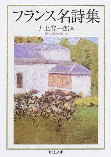 フランス名詩集 (ちくま文庫)の詳細を見る