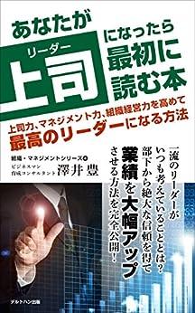 [澤井豊, デルトハン出版]のあなたが上司になったら最初に読む本: 上司力、マネジメント力、組織経営力を高めて最高のリーダーになる方法 組織・マネジメントシリーズ