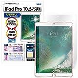 ASDEC アスデック iPad Pro 10.5 対応 タブレット フィルム [ノングレアフィルム3] ・防指紋 指紋防止・気泡消失・映り込み防止 反射防止・キズ防止・アンチグレア・日本製 NGB-IPA09