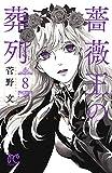 薔薇王の葬列 8 (プリンセス・コミックス)