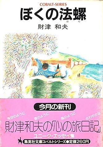 ぼくの法螺 (集英社文庫―コバルト・シリーズ)