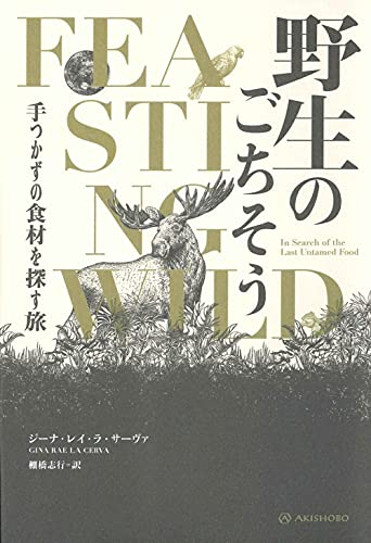 野生のごちそう——手つかずの食材を探す旅 (亜紀書房翻訳ノンフィクション・シリーズIV-1)