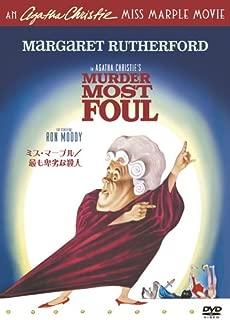 ミス・マープル 最も卑劣な殺人 -アガサクリスティの マギンディ夫人は死んだ [DVD]