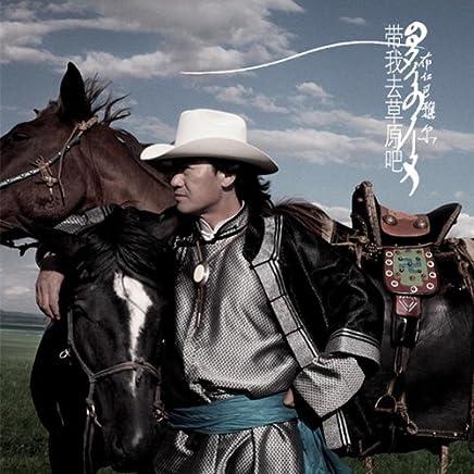 布仁巴雅尔:带我去草原吧(CD+DVD)