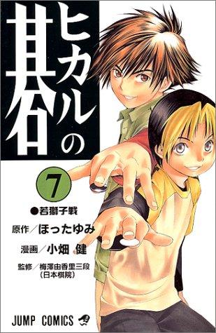ヒカルの碁 7 (ジャンプコミックス)
