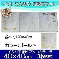 オシャレ大理石ペットひんやりマット可愛いラブリーハート(カラー:ゴールド) 40×40cm 3枚セット peti charman