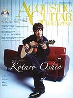 アコースティック・ギター・マガジン (ACOUSTIC GUITAR MAGAZINE) vol.42(CD付き) (リットーミュージック・ムック)