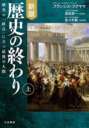 新版 歴史の終わり〔上〕: 歴史の「終点」に立つ最後の人間 (単行本)