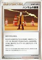 ハンサムの捜査 ポケモンカード トレーナーズカード