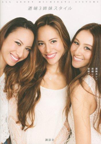 道端3姉妹スタイル ALL ABOUT MICHIBATA SISTERSの詳細を見る