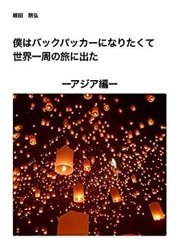 [細田 朋弘]の僕はバックパッカーになりたくて世界一周の旅に出た: アジア編 (紀行文)