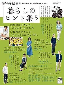 暮しの手帖別冊 『暮らしのヒント集5』の表紙