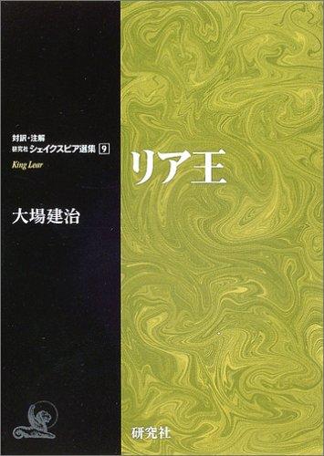 Mirror PDF: リア王 (対訳・注解研究社シェイクスピア選集 (9))