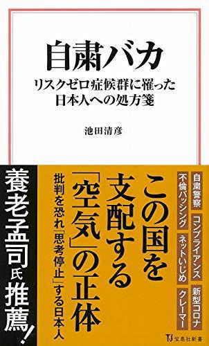 自粛バカ リスクゼロ症候群に罹った日本人への処方箋 (宝島社新書)