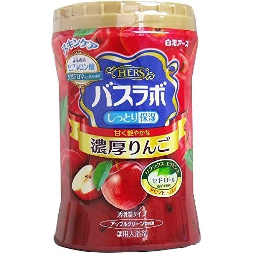 現象熱心な取り戻すHERSバスラボボトル 濃厚りんごの香り640G × 15個セット