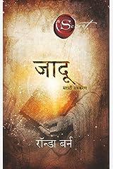 The Magic (Marathi) (Marathi Edition) Kindle Edition