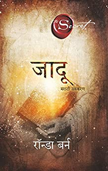 The Magic (Marathi) (Marathi Edition) by [Rhonda Byrne]