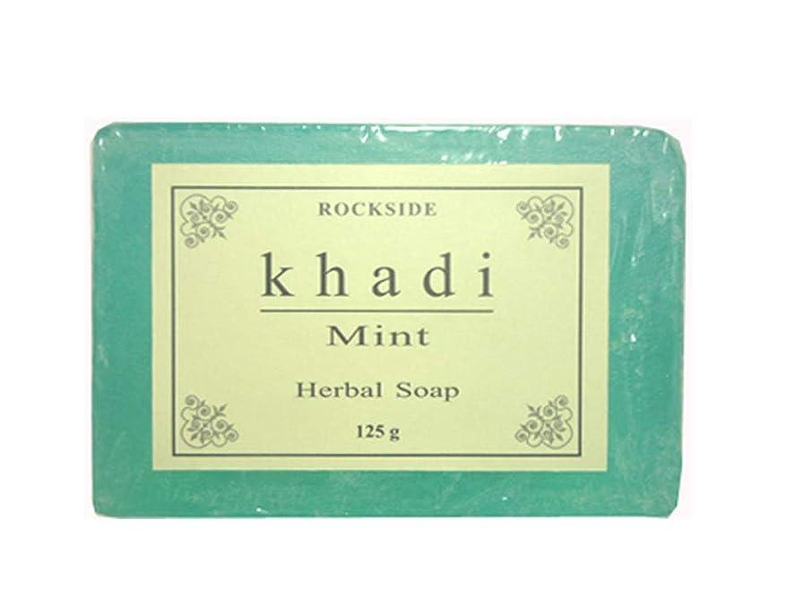 賞賛する画面フロンティア手作り  カーディ ミント ハーバルソープ Khadi Mint Herbal Soap