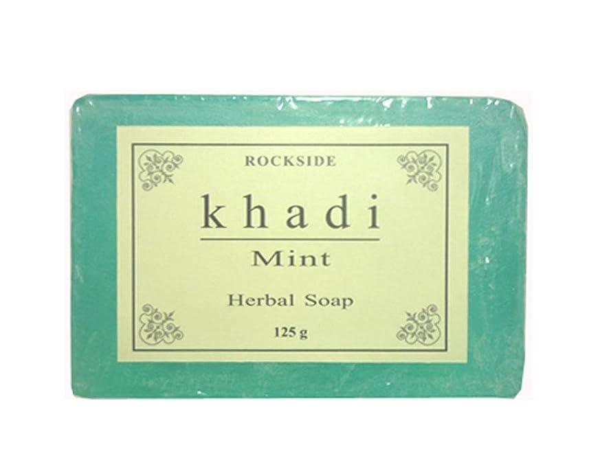 真向こう売上高ダイバー手作り  カーディ ミント ハーバルソープ Khadi Mint Herbal Soap