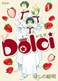 Dolci 1 (マッグガーデンコミック avarusシリーズ)