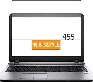 Sukix のぞき見防止フィルム 、 HP ProBook 455 G3 15.6インチ 向けの 反射防止 フィルム 保護フィルム 液晶保護フィルム(非 ガラスフィルム 強化ガラス ガラス ケース カバー ) のぞき見防止 覗き見防止フィルム 修繕版