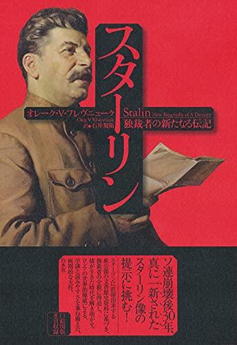 スターリン:独裁者の新たなる伝記
